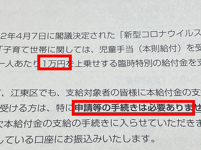 いつ 金 江東 給付 区 特別給付金10万円の給付はいつ?自治体別進捗リスト |